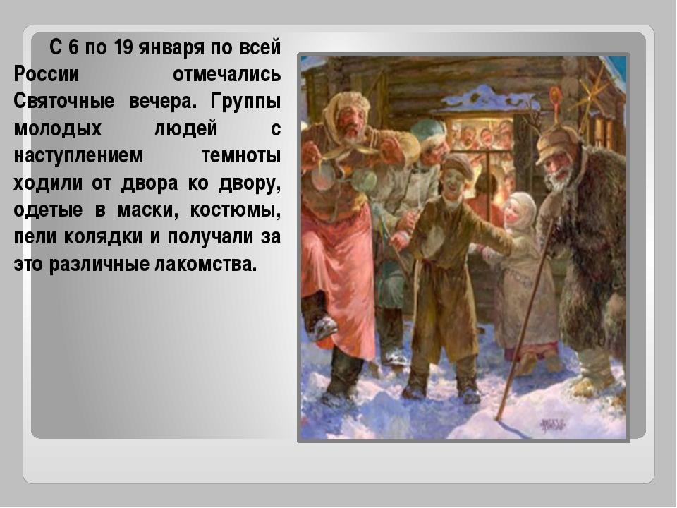 С 6 по 19 января по всей России отмечались Святочные вечера. Группы молодых...