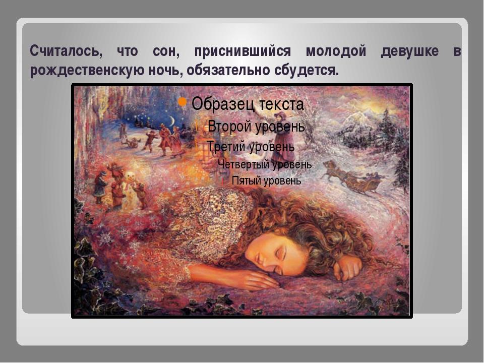 Считалось, что сон, приснившийся молодой девушке в рождественскую ночь, обяза...