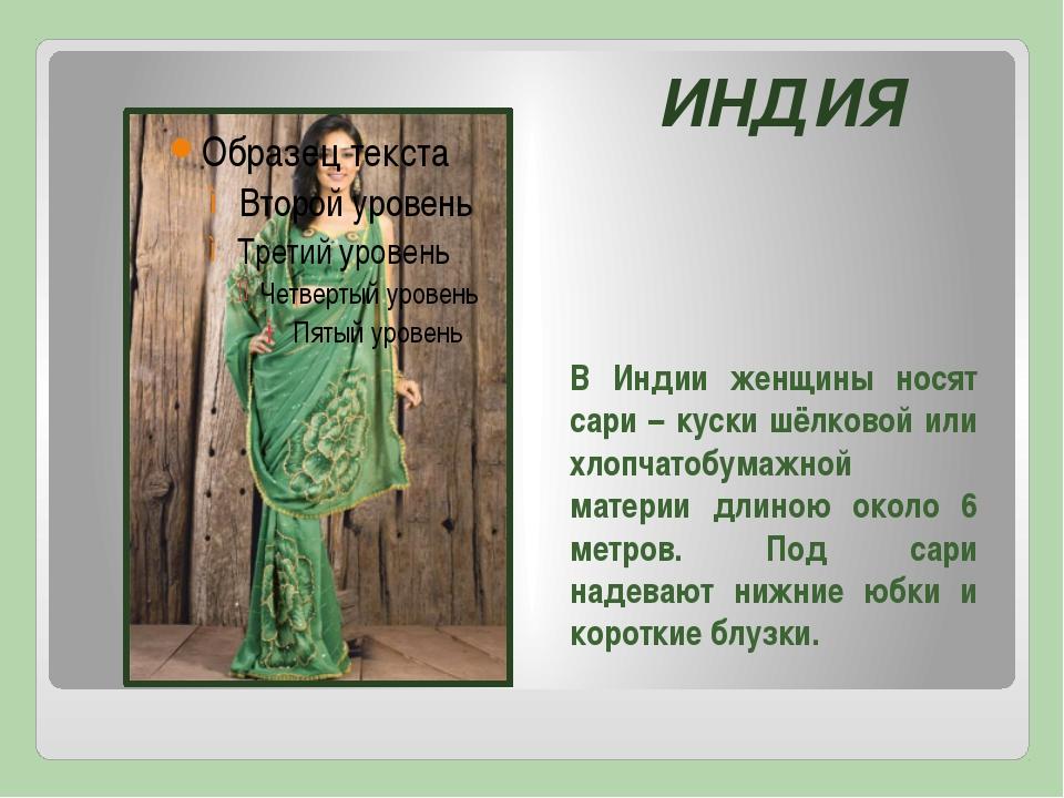 ИНДИЯ В Индии женщины носят сари – куски шёлковой или хлопчатобумажной матери...