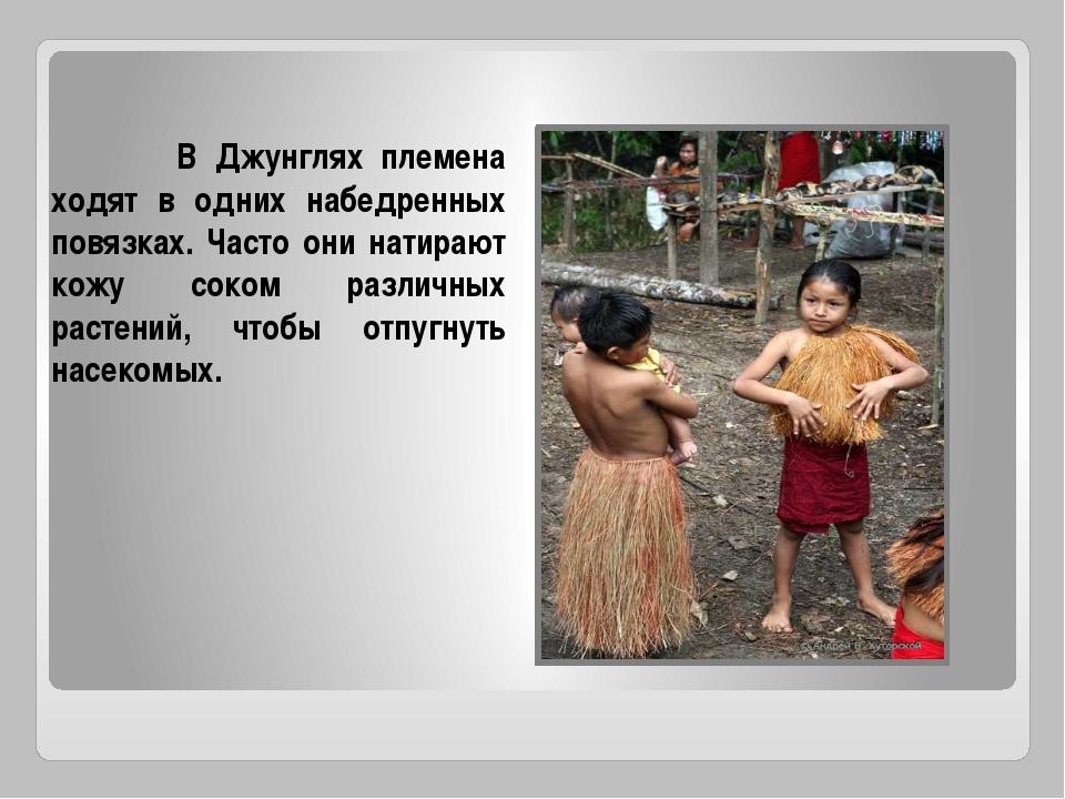В Джунглях племена ходят в одних набедренных повязках. Часто они натирают ко...