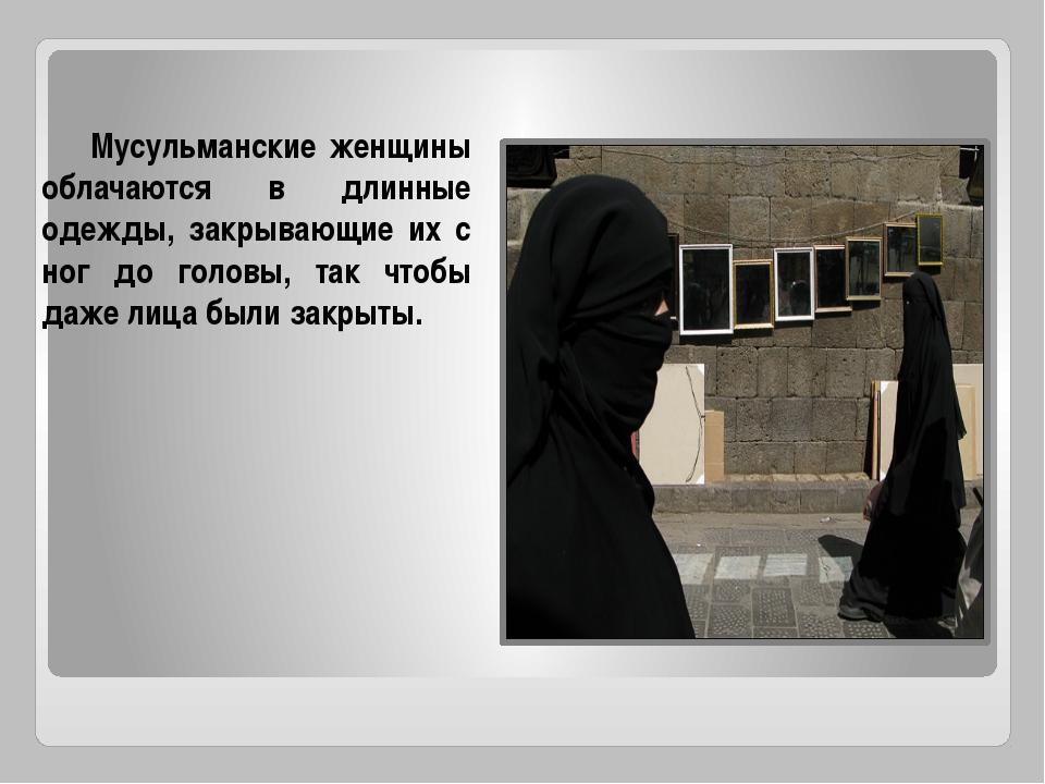 Мусульманские женщины облачаются в длинные одежды, закрывающие их с ног до г...