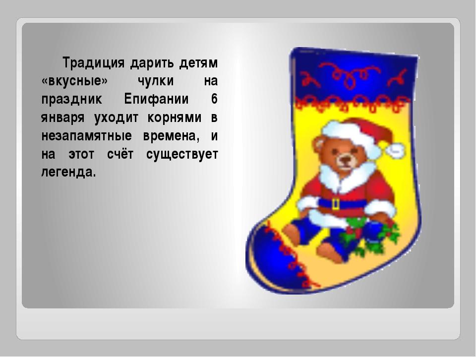 Традиция дарить детям «вкусные» чулки на праздник Епифании 6 января уходит к...