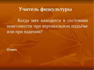 Будильник времен А.Македонского. Назовите его? Ответ Учитель истории