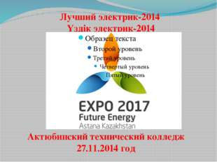 Лучший электрик-2014 Үздік электрик-2014 Актюбинский технический колледж 27.1