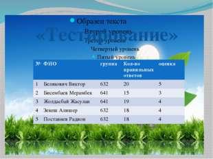 «Тестирование» № ФИО группа Кол-во правильных ответов оценка 1 БеляковичВикто