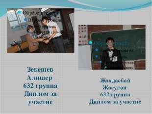 Зекешев Алишер 632 группа Диплом за участие Жолдасбай Жасулан 632 группа Дипл