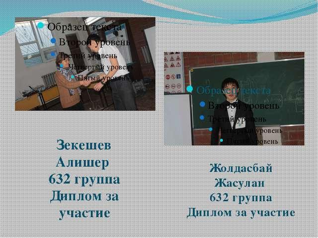 Зекешев Алишер 632 группа Диплом за участие Жолдасбай Жасулан 632 группа Дипл...