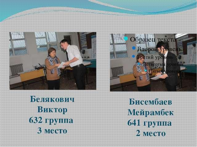 Белякович Виктор 632 группа 3 место Бисембаев Мейрамбек 641 группа 2 место