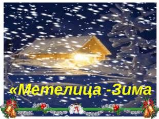 «Метелица -Зима »