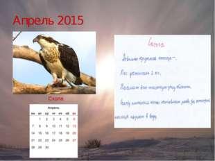 Апрель 2015 Скопа