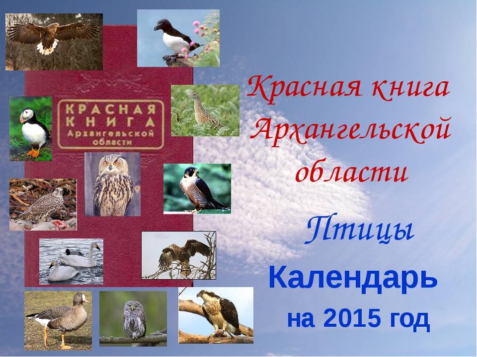 Красная книга Архангельской области Птицы Календарь на 2015 год