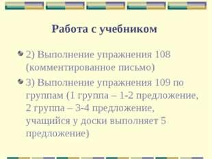 Работа с учебником 2) Выполнение упражнения 108 (комментированное письмо) 3)