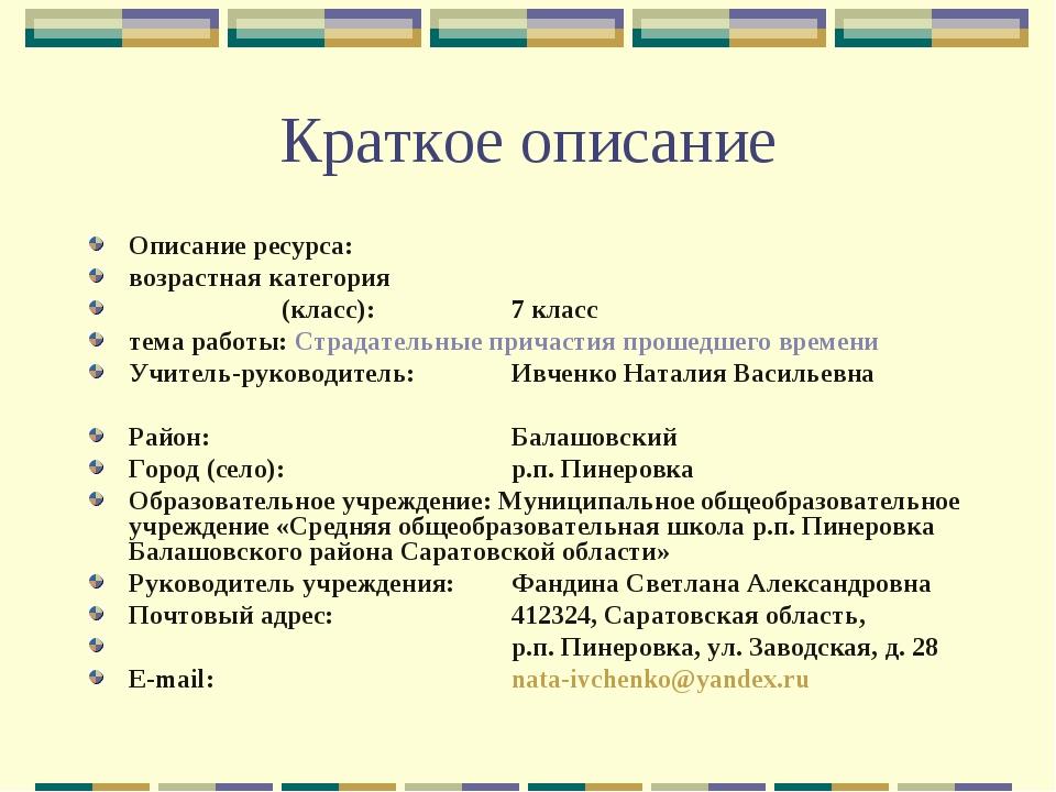 Краткое описание Описание ресурса: возрастная категория  (класс): 7 класс т...