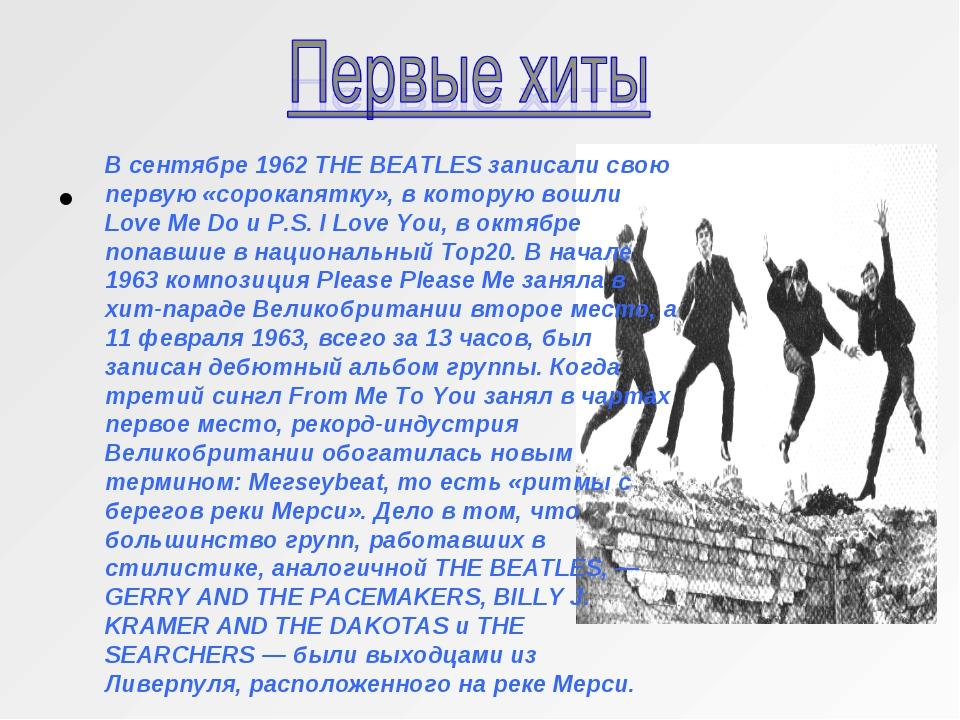 В сентябре 1962 THE BEATLES записали свою первую «сорокапятку», в которую во...