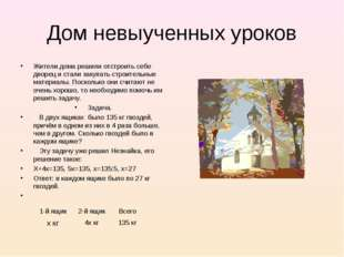Дом невыученных уроков Жители дома решили отстроить себе дворец и стали закуп