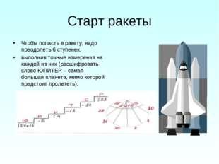 Старт ракеты Чтобы попасть в ракету, надо преодолеть 6 ступенек, выполнив точ