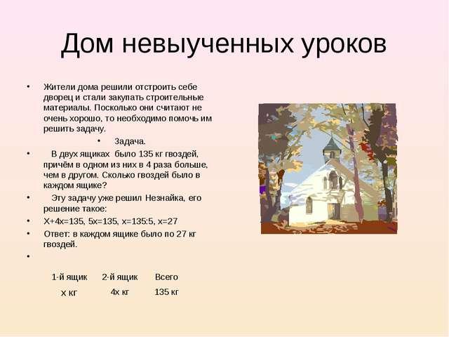 Дом невыученных уроков Жители дома решили отстроить себе дворец и стали закуп...