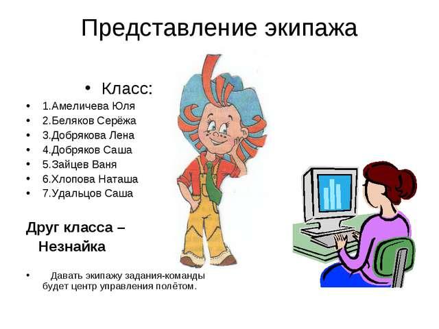 Представление экипажа ракеты Класс: 1.Амеличева Юля 2.Беляков Серёжа 3.Добряк...
