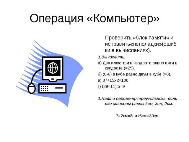 Операция «Компьютер» Проверить «блок памяти» и исправить«неполадки»(ошибки в...