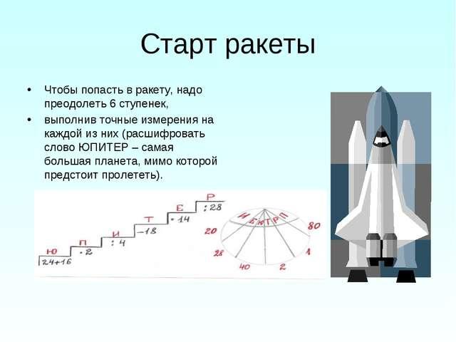 Старт ракеты Чтобы попасть в ракету, надо преодолеть 6 ступенек, выполнив точ...