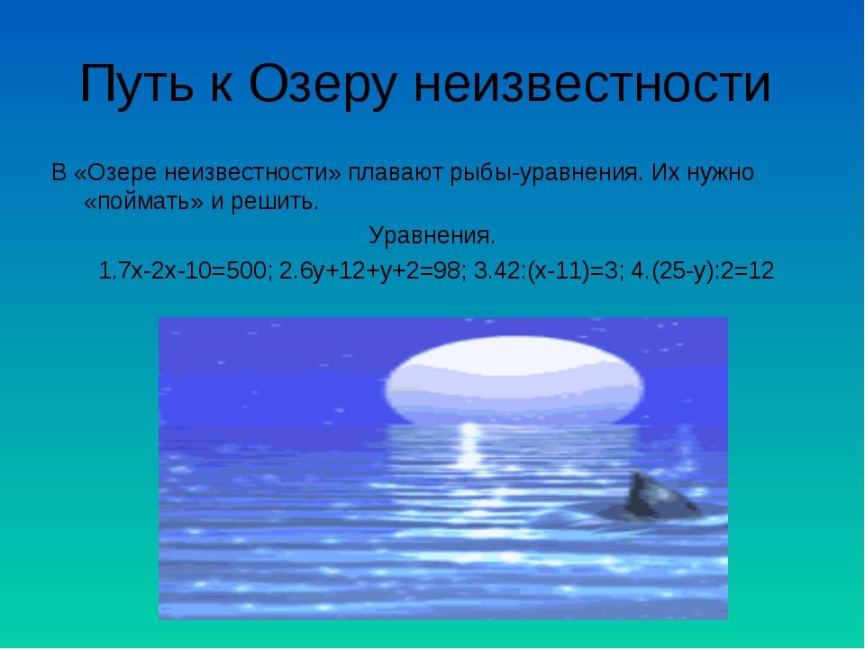 Путь к Озеру неизвестности В «Озере неизвестности» плавают рыбы-уравнения. Их...