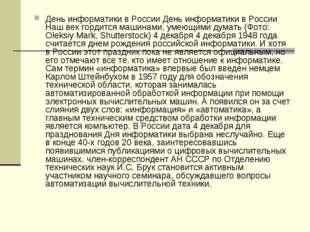 День информатики в России День информатики в России Наш век гордится машинами