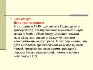 9 сентября День тестировщика В этот день в 1945 году ученые Гарвардского унив