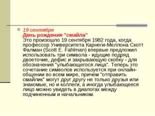 """19 сентября День рождения """"смайла"""" Это произошло 19 сентября 1982 года, когда"""