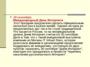 30 сентября Международный День Интернета Этот праздник предлагали сделать офи