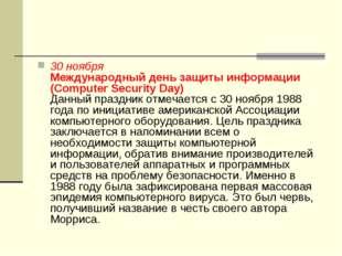 30 ноября Международный день защиты информации (Computer Security Day) Данный