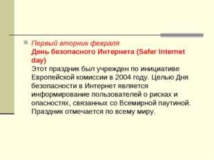 Первый вторник февраля День безопасного Интернета (Safer Internet day) Этот п