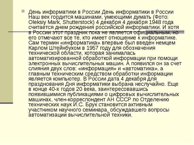 День информатики в России День информатики в России Наш век гордится машинами...