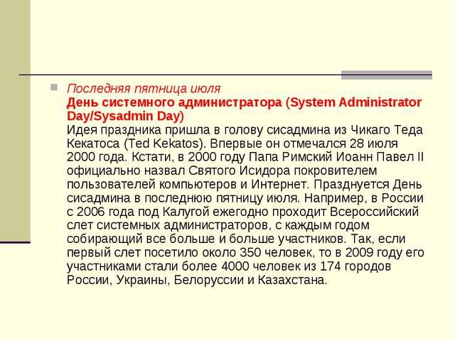 Последняя пятница июля День системного администратора (System Administrator D...