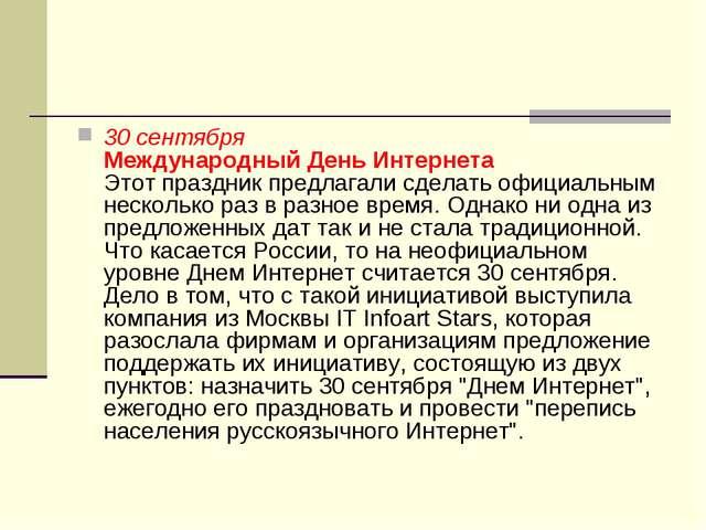 30 сентября Международный День Интернета Этот праздник предлагали сделать офи...