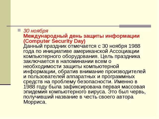 30 ноября Международный день защиты информации (Computer Security Day) Данный...