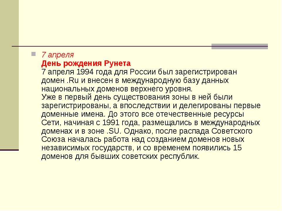 7 апреля День рождения Рунета 7 апреля 1994 года для России был зарегистриров...