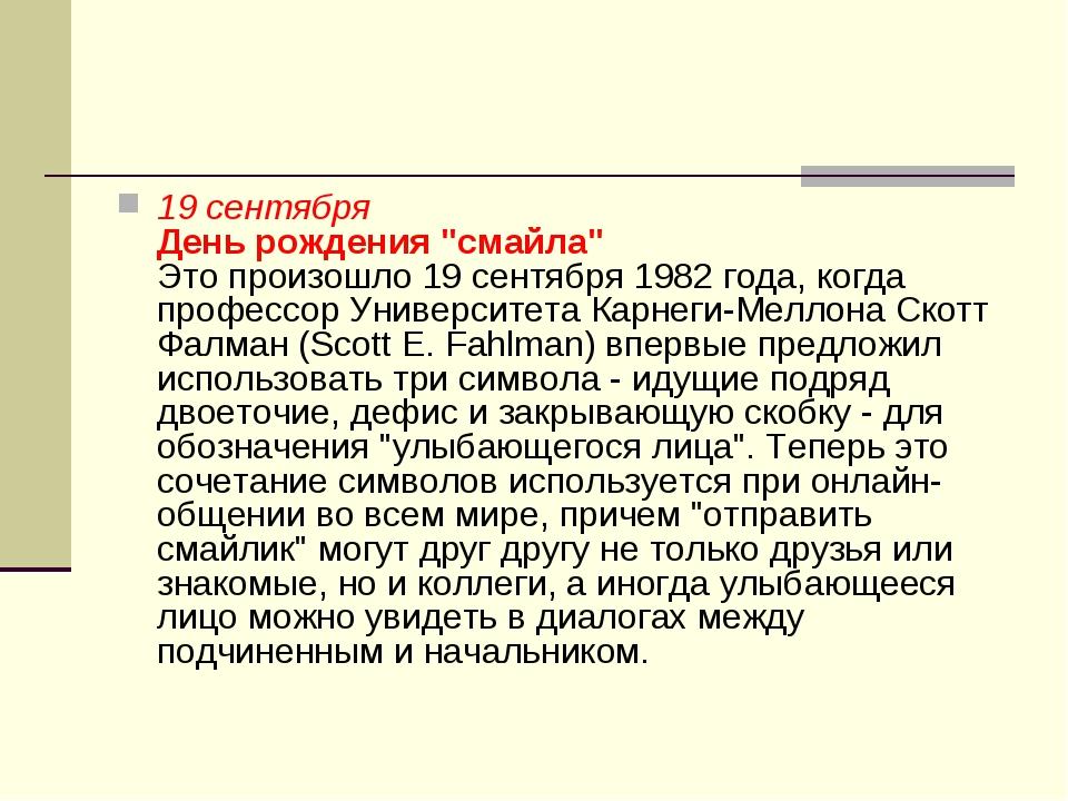 """19 сентября День рождения """"смайла"""" Это произошло 19 сентября 1982 года, когда..."""