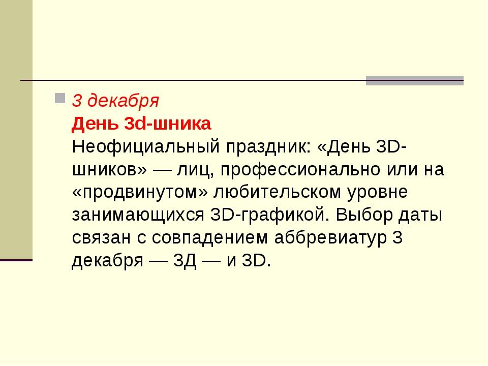 3 декабря День 3d-шника Неофициальный праздник: «День 3D-шников» — лиц, профе...