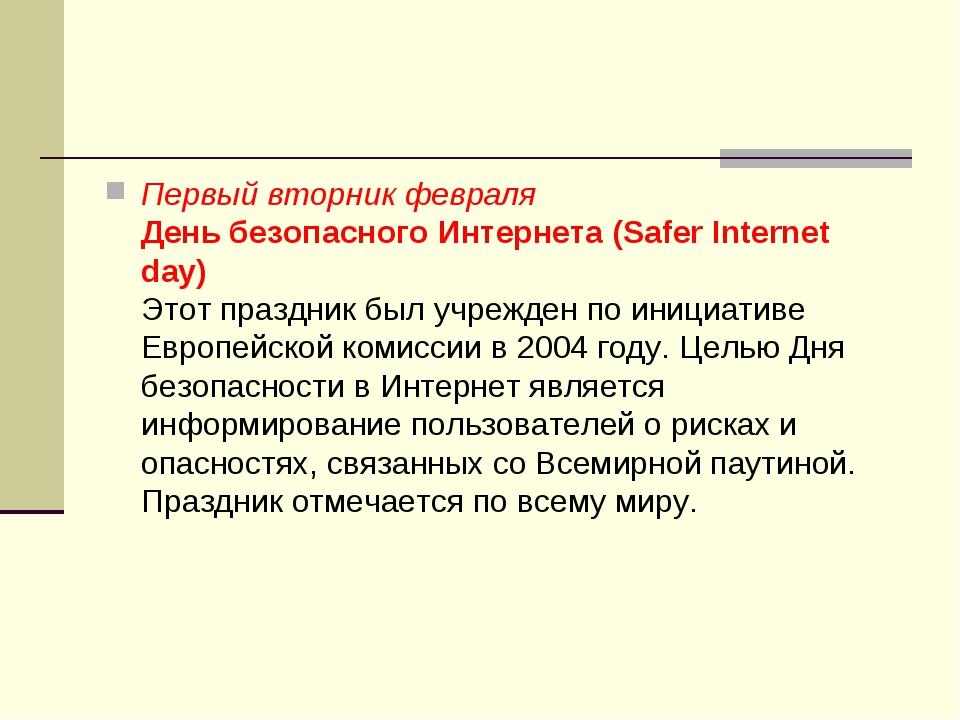 Первый вторник февраля День безопасного Интернета (Safer Internet day) Этот п...