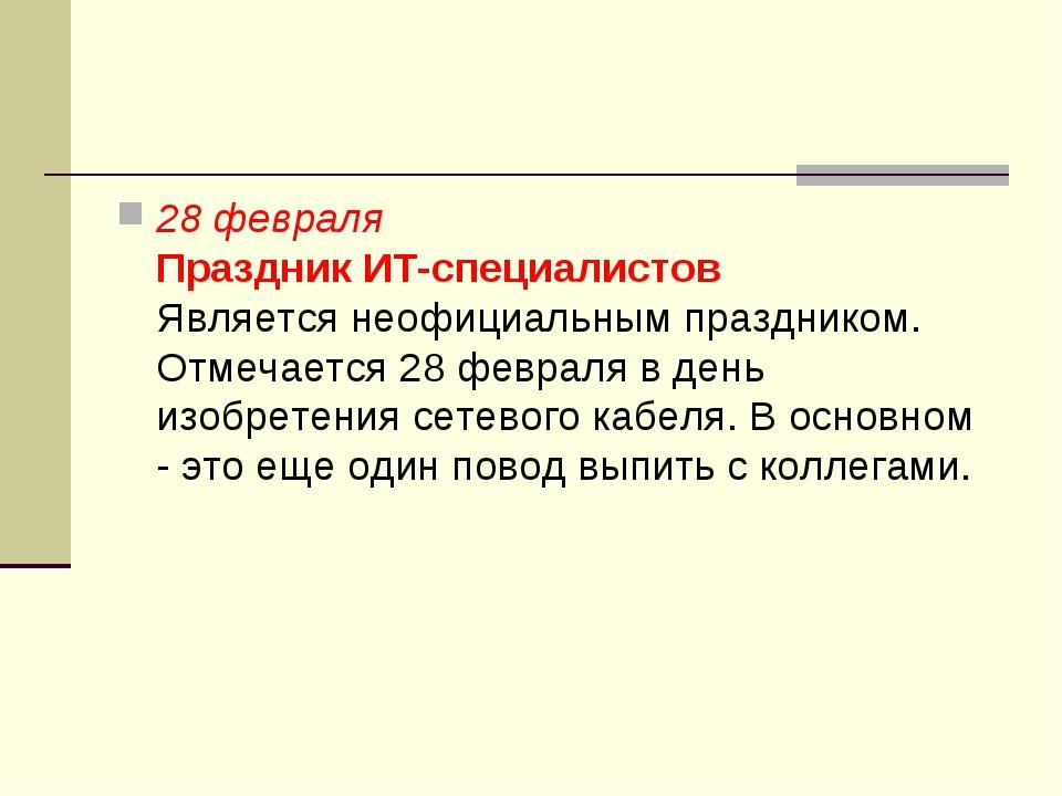28 февраля Праздник ИТ-специалистов Является неофициальным праздником. Отмеча...