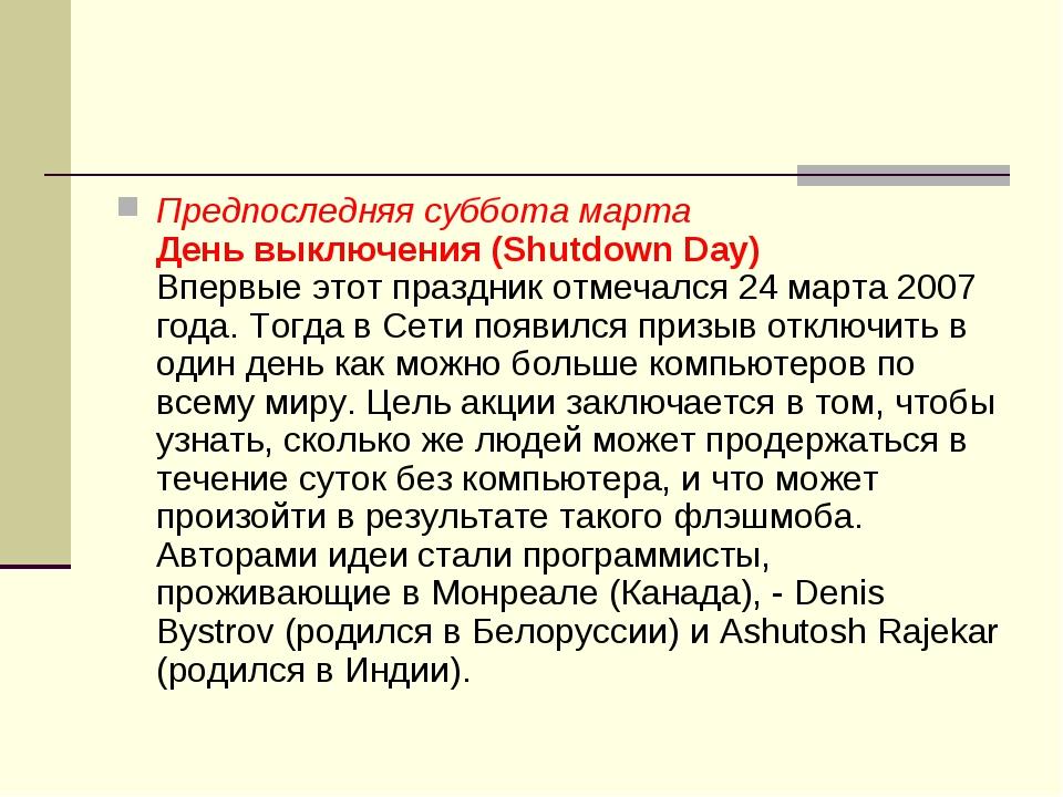 Предпоследняя суббота марта День выключения (Shutdown Day) Впервые этот празд...