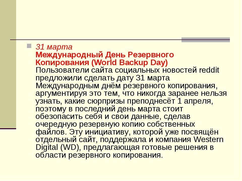 31 марта Международный День Резервного Копирования (World Backup Day) Пользов...