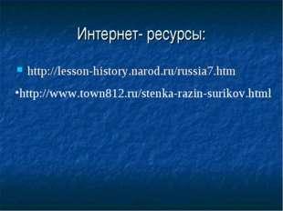 Интернет- ресурсы: http://lesson-history.narod.ru/russia7.htm http://www.town