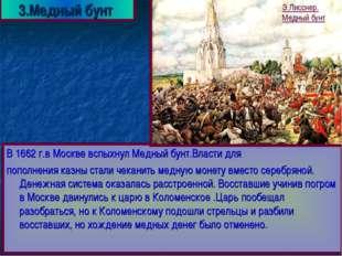 3.Медный бунт В 1662 г.в Москве вспыхнул Медный бунт.Власти для пополнения ка