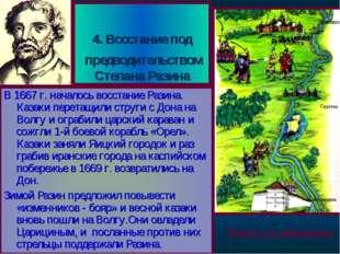 4. Восстание под предводительством Степана Разина В 1667 г. началось восстани