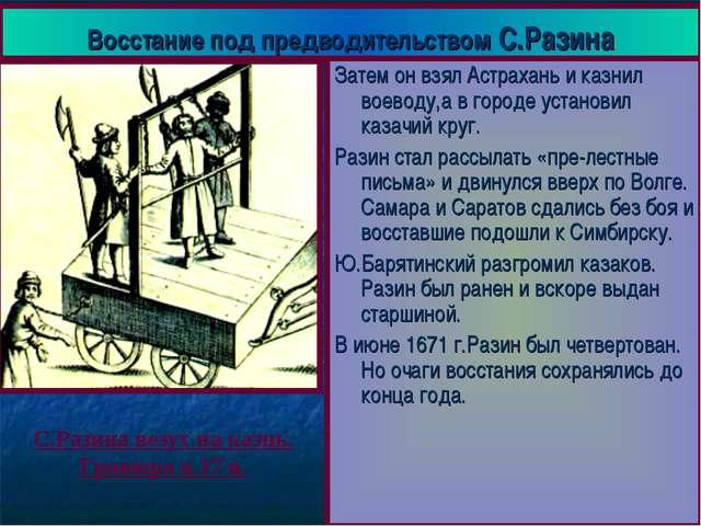 Восстание под предводительством С.Разина Затем он взял Астрахань и казнил вое...