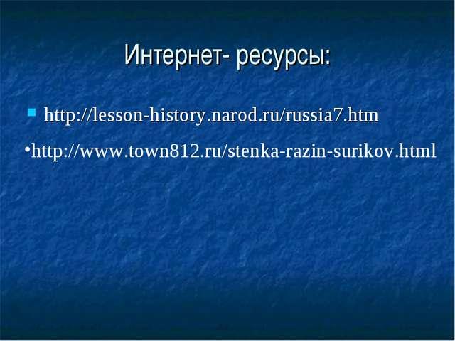 Интернет- ресурсы: http://lesson-history.narod.ru/russia7.htm http://www.town...
