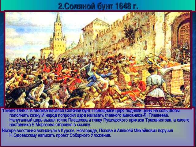 2.Соляной бунт 1648 г. 1 июня 1648 г. в Москве начался Соляной бунт. Помощник...