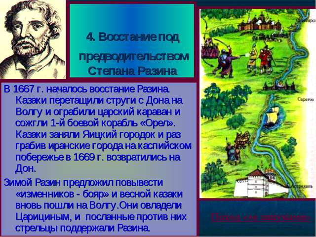 4. Восстание под предводительством Степана Разина В 1667 г. началось восстани...