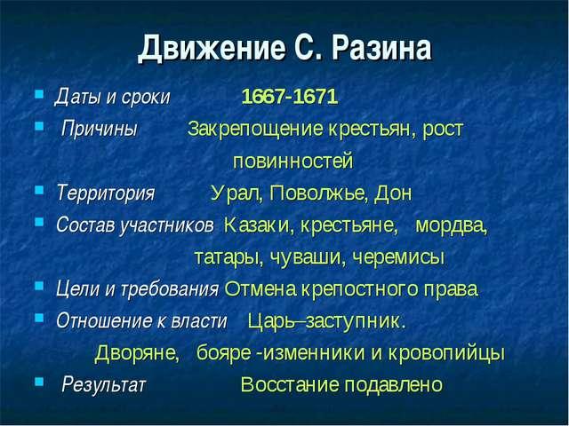 Движение С. Разина Даты и сроки 1667-1671 Причины Закрепощение крестьян, рос...